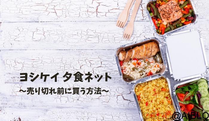 ヨシケイ 夕食ネット シンプルミール売り切れ