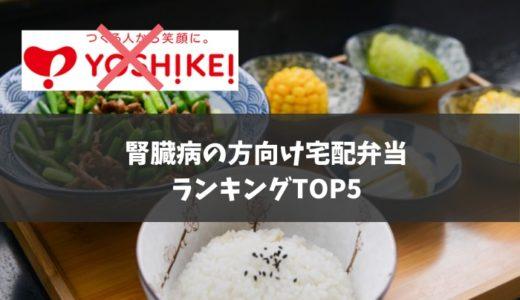 ヨシケイで腎臓病食はどれ?腎臓病の方向けおすすめ宅配弁当5選!