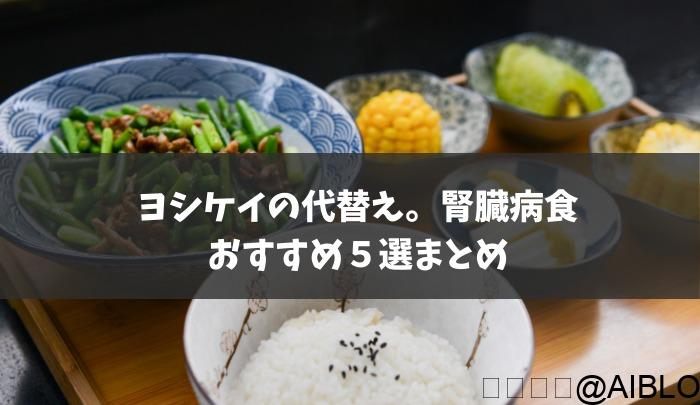ヨシケイ腎臓病食